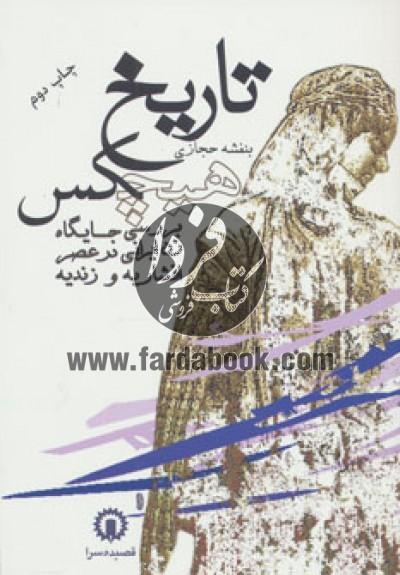 تاریخ هیچکس (بررسی جایگاه زن ایرانی در عصر افشاریه و زندیه)