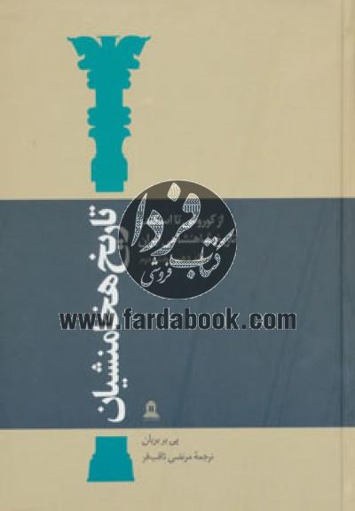 تاریخ هخامنشیان10 (از کوروش تا اسکندر،تاریخ شاهنشاهی ایران)،(2جلدی)