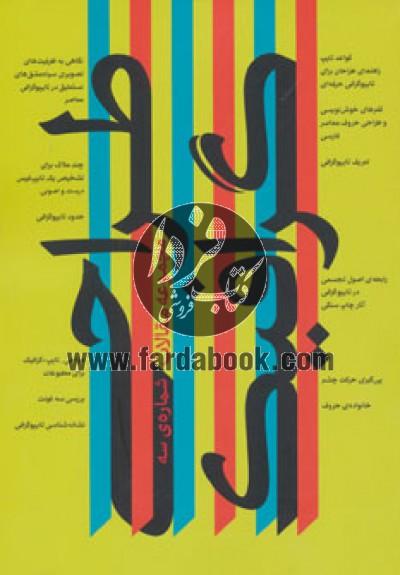 کتاب اردیبهشت 3 (مجموعه مقالات طراحی گرافیک)