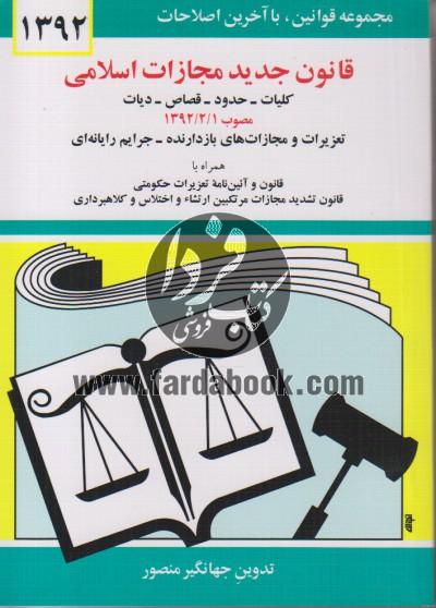 قانون مجازات اسلامی 93 - ویرایش جدید