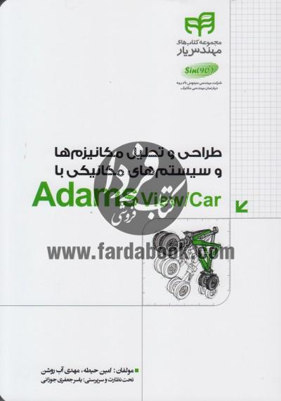 طراحی و تحلیل مکانیزم ها و سیستم های مکانیکی با Adams view/car