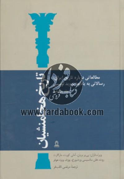 تاریخ هخامنشیان11 (مطالعاتی درباره تاریخ ایران:رسالاتی به یادبود دیوید لوئیس)