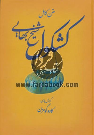 متن کامل کشکول شیخ بهایی