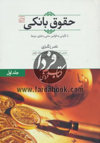 حقوق بانکی (2جلدی)