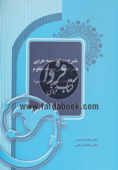 شرح ده قصیده عربی همراه با ترجمه منظوم (گلچین های ادبی از گلزارهای عربی)