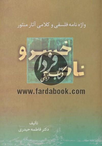 واژه نامه فلسفی و کلامی آثار منثور ناصر خسرو