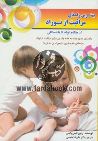 بهترین راه های مراقبت از نوزاد (از هنگام تولد تا یک سالگی)