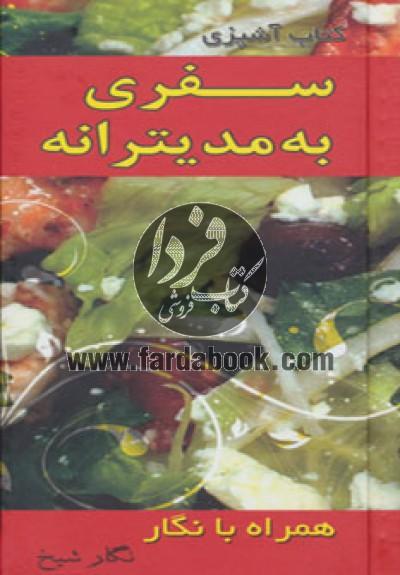 کتاب آشپزی سفری به مدیترانه همراه با نگار