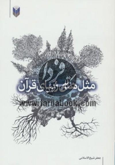 مثل های زیبای قرآن