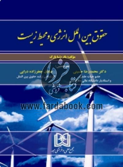 حقوق بین الملل و انرژی و محیط زیست