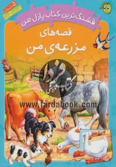 قشنگ ترین کتاب پازل من (قصه های مزرعه ی من)