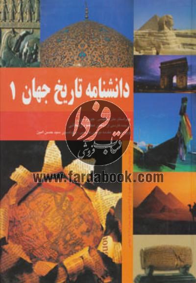 دانشنامه تاریخ جهان (3جلدی)