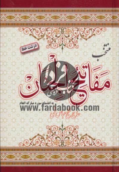 منتخب مفاتیح الجنان (به انضمام سوره مبارکه انعام)