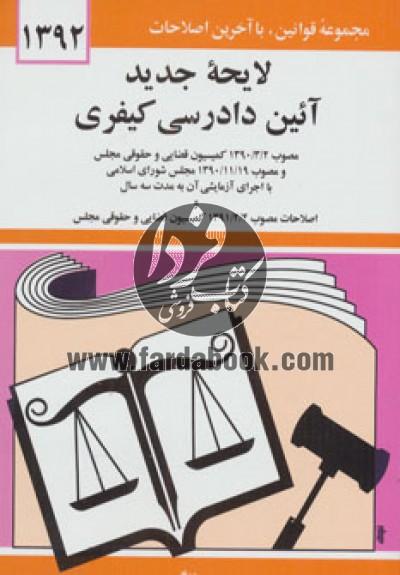 لایحه جدید آئین دادرسی کیفری 1392