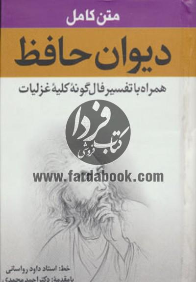 متن کامل دیوان حافظ