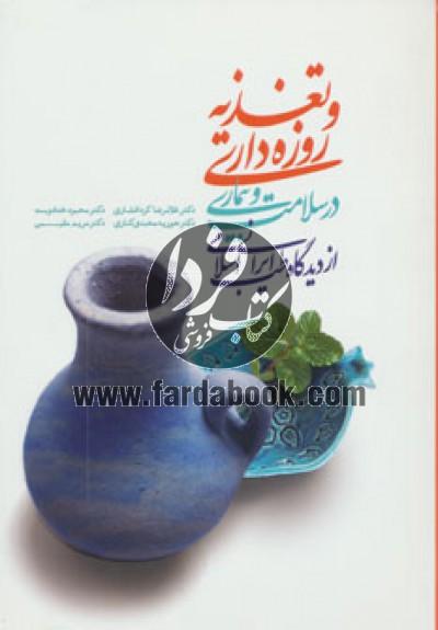 تغذیه و روزه داری در سلامت و بیماری از دیدگاه طب ایرانی اسلامی