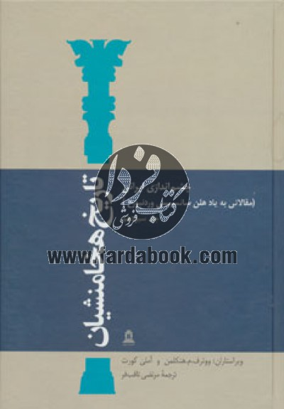 تاریخ هخامنشیان13 (چشم اندازی ایرانی)،(مقالاتی به یاد هلن سانسیسی وردنبورخ)