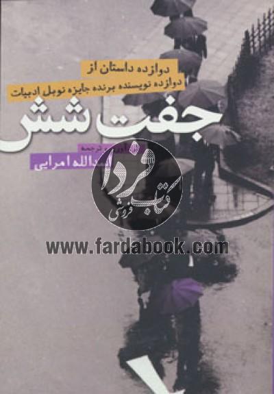 جفت شش (دوازده داستان از دوازده نویسنده برنده نوبل ادبیات)