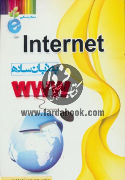 اینترنت به زبان ساده