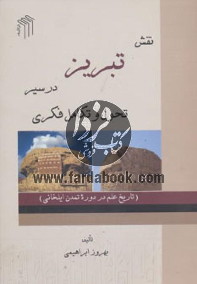 نقش تبریز در سیر تحول و تکامل فکری (تاریخ علم در دوره تمدن ایلخانی)
