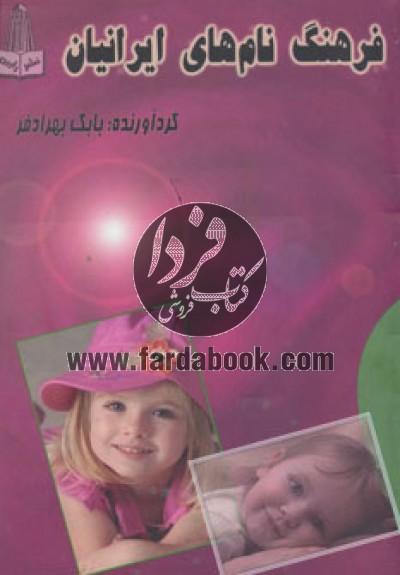 فرهنگ نام های ایرانیان