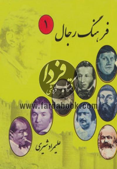 فرهنگ رجال (7جلدی)