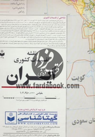 نقشه تقسیمات کشوری ایران کد 125