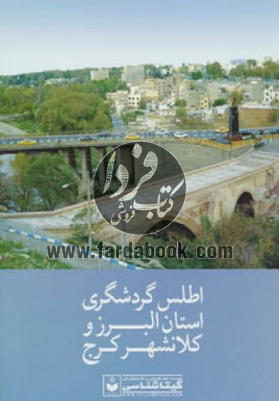 اطلس گردشگری استان البرز و کلانشهر کرج کد 549