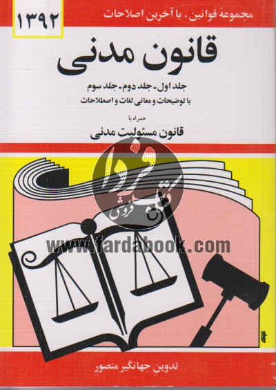 قانون مدنی همراه با قانون مسئولیت مدنی 91
