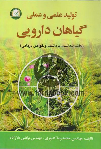 تولید عملی و علمی گیاهان دارویی(کاشت-داشت-برداشت و خواص درمانی)
