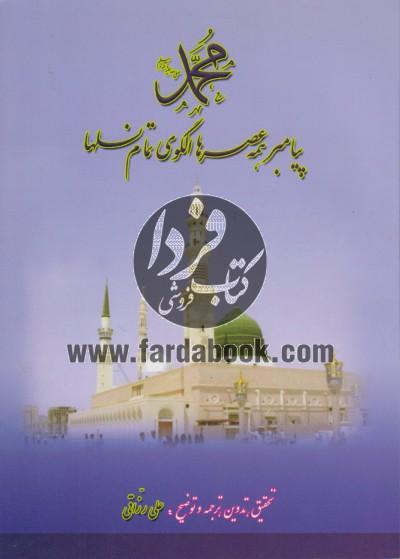 محمد (پیامبر همه عصرها، الگوی تمام نسلها)