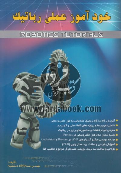 خودآموز عملی رباتیک