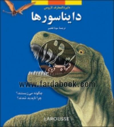 دایناسورها (از مجموعه دایرهًْ المعارف کودک و نوجوان لاروس)
