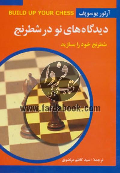 دیدگاه های نو در شطرنج (شطرنج خود را بسازید)