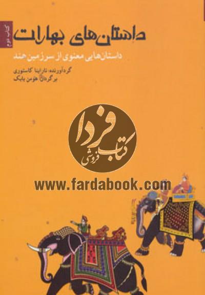 داستان های بهارات (داستان هایی معنوی از سرزمین هند)،(کتاب دوم)