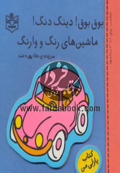 فومی کتاب پازلی من (بوق بوق!دینگ دنگ!ماشین های رنگ و وارنگ)
