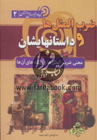 مجموعه هزار سال داستان 2 (ضرب المثل ها و داستانهایشان)،(معنی ضرب المثل ها و ریشه های آن ها)