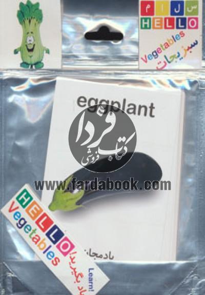 فلش کارت سبزیجات