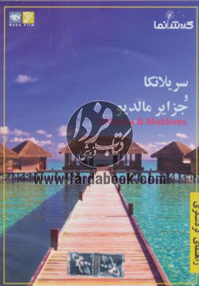 دی وی دی گردش نما (راهنمای گردشگری:سریلانکا و جزایر مالدیو)
