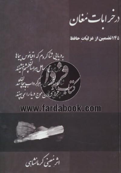 در خرابات مغان (145 تضمین از غزلیات حافظ)