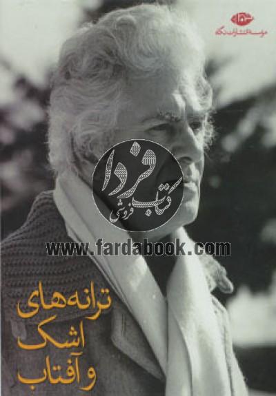 مجموعه احمد شاملو (ترانه های اشک و آفتاب)،(8جلدی)