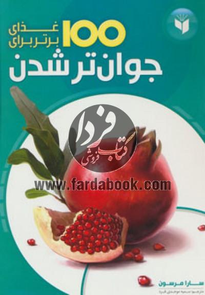 100 غذای برتر برای (جوان تر شدن)