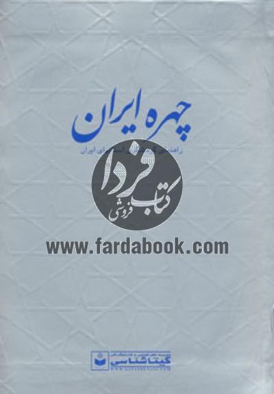 چهره ایران کد 550 (راهنمای گردشگری استانهای ایران)