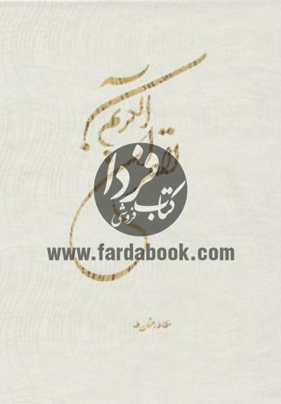قرآن کریم 13 سطری
