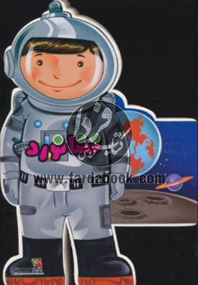 فومی عروسکی فضانورد