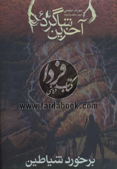 رمان نوجوان118- آخرین شاگرد ج6، برخورد شیاطین
