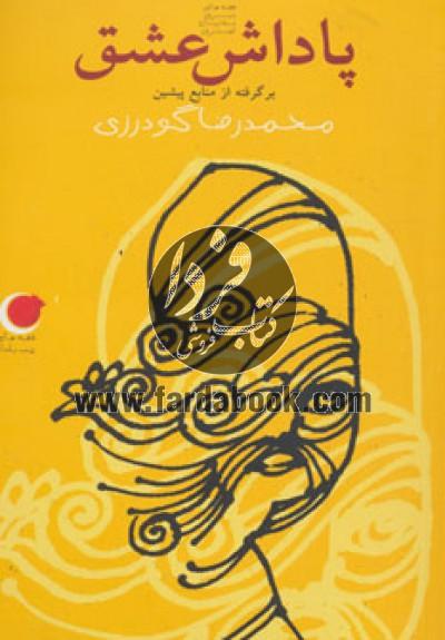 قصه های شب یلدا 5 (پاداش عشق)،(برگرفته از منابع پیشین)