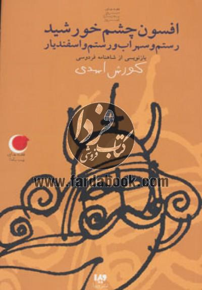 قصه های شب یلدا 9 (افسون چشم خورشید (رستم و سهراب و رستم و اسفندیار))،(بازنویسی از شاهنامه)