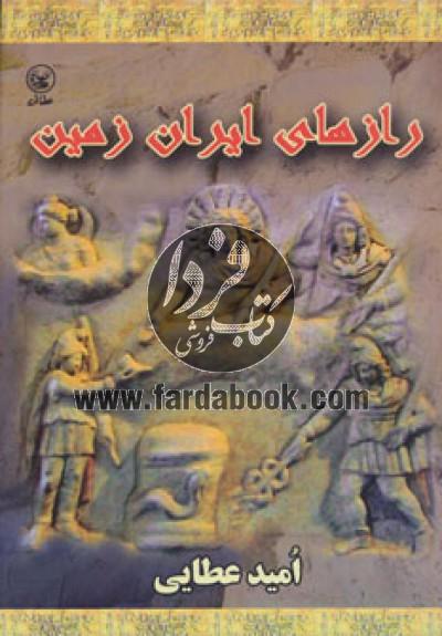 رازهای ایران زمین