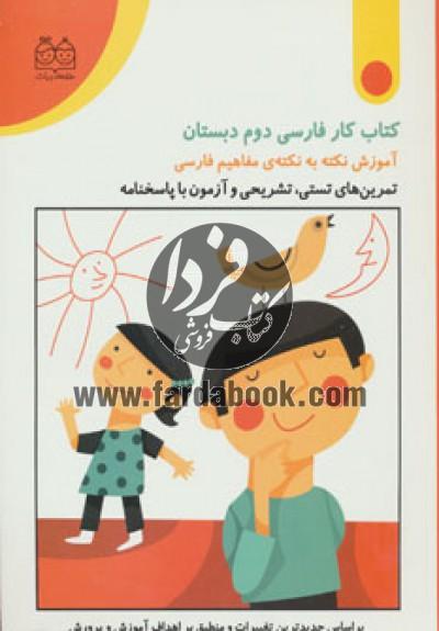 کتاب کار فارسی دوم دبستان (تمرین های تستی،تشریحی و آزمون با پاسخنامه)